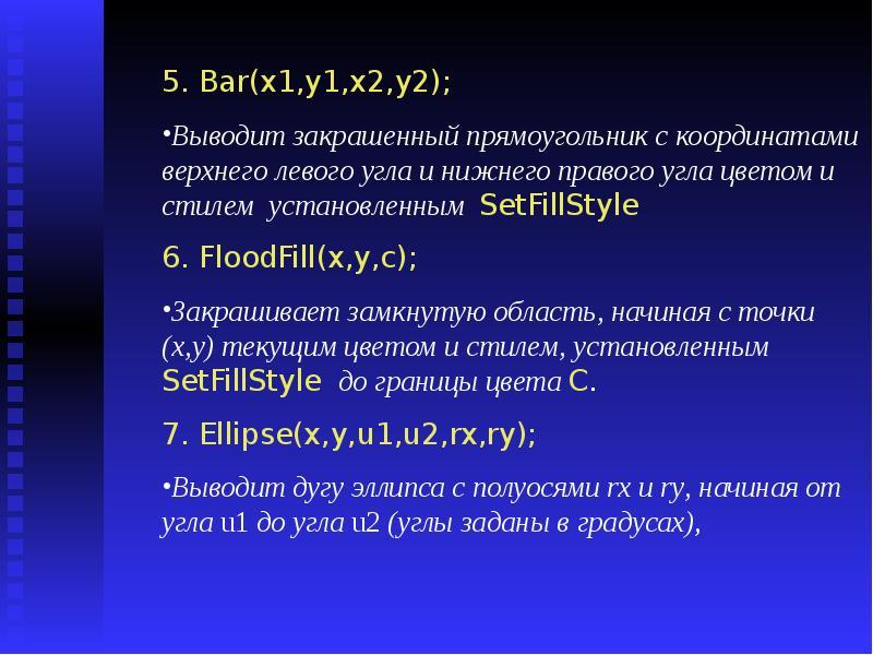 Графические возможности ЯП Паскаль, слайд 8