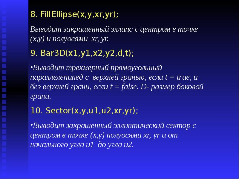 Графические возможности ЯП Паскаль, слайд 9