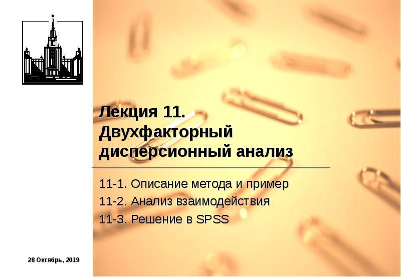 Презентация Двухфакторный дисперсионный анализ