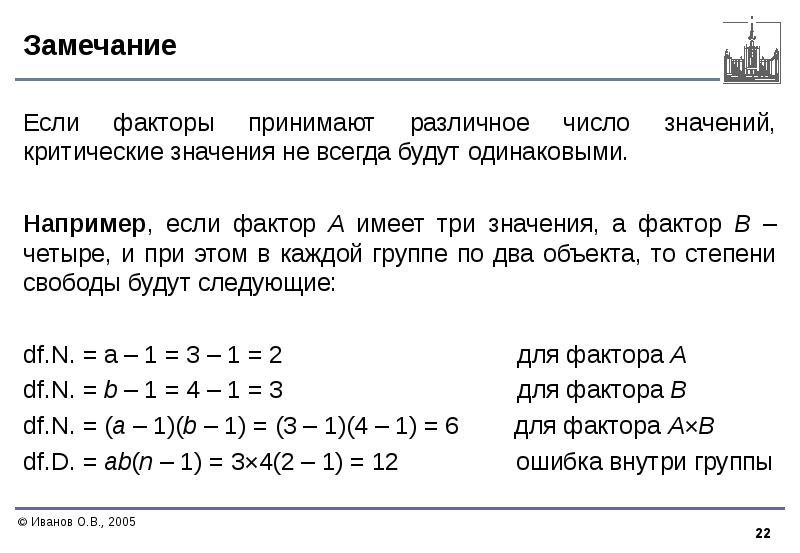 Замечание Если факторы принимают различное число значений, критические значения не всегда будут один