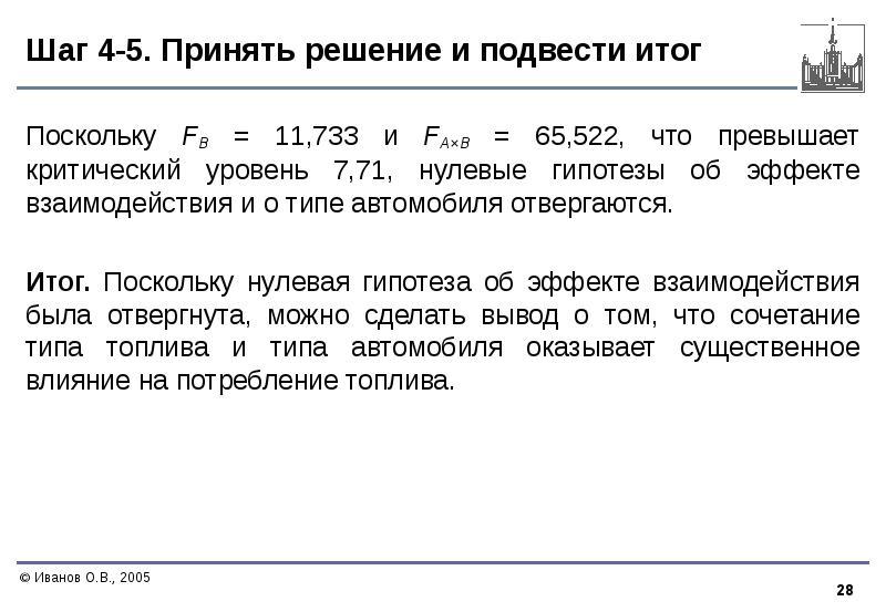 Шаг 4-5. Принять решение и подвести итог Поскольку FB = 11,733 и FА×В = 65,522, что превышает критич