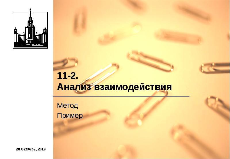 11-2. Анализ взаимодействия Метод Пример