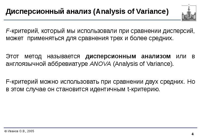 Дисперсионный анализ (Analysis of Variance) F-критерий, который мы использовали при сравнении диспер
