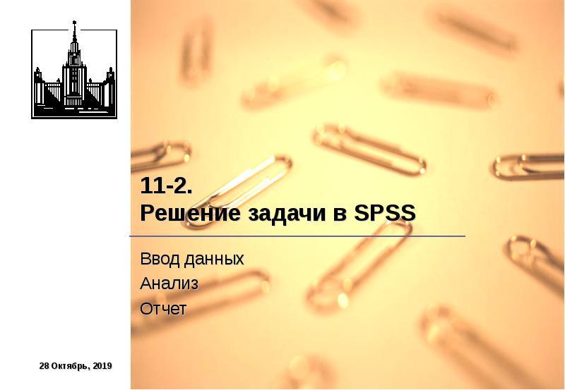 11-2. Решение задачи в SPSS Ввод данных Анализ Отчет