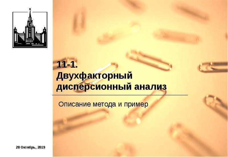 11-1. Двухфакторный дисперсионный анализ Описание метода и пример
