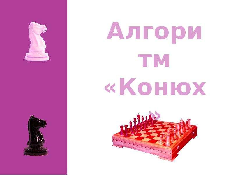 "Алгоритм ""Конюх"". 2 - 3 класс"
