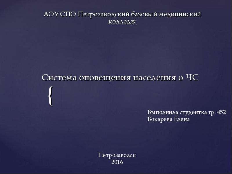 Презентация Система оповещения населения о чрезвычайных ситуациях