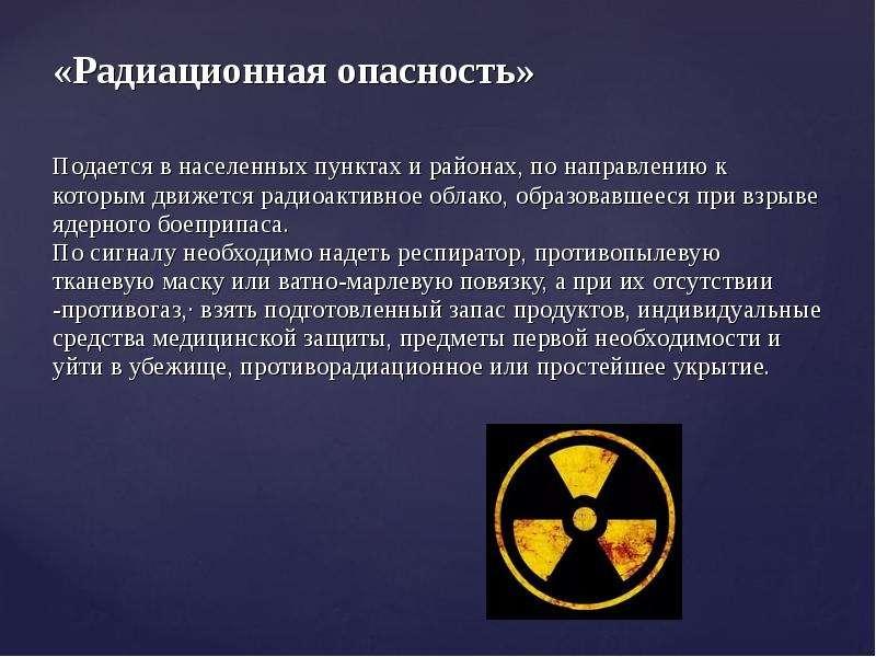 «Радиационная опасность» «Радиационная опасность» Подается в населенных пунктах и районах, по направ