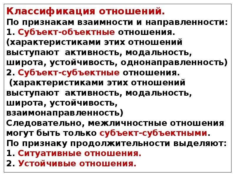 Классификация отношений. По признакам взаимности и направленности: 1. Субъект-объектные отношения. (