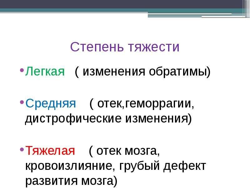 Степень тяжести Легкая ( изменения обратимы) Средняя ( отек,геморрагии, дистрофические изменения) Тя
