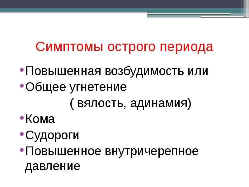 Симптомы острого периода Повышенная возбудимость или Общее угнетение ( вялость, адинамия) Кома Судор