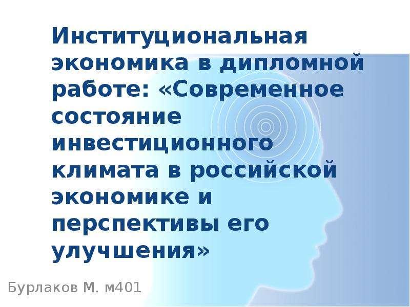 Презентация Современное состояние инвестиционного климата в российской экономике