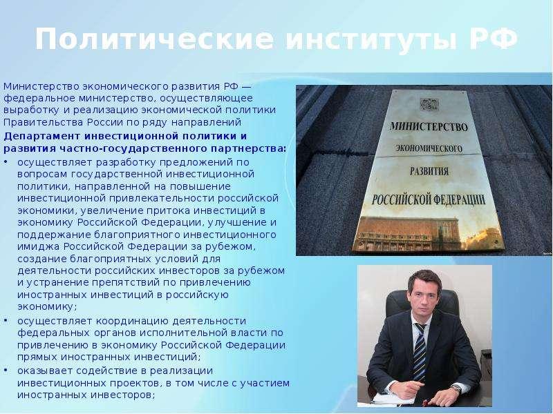 Политические институты РФ Министерство экономического развития РФ — федеральное министерство, осущес