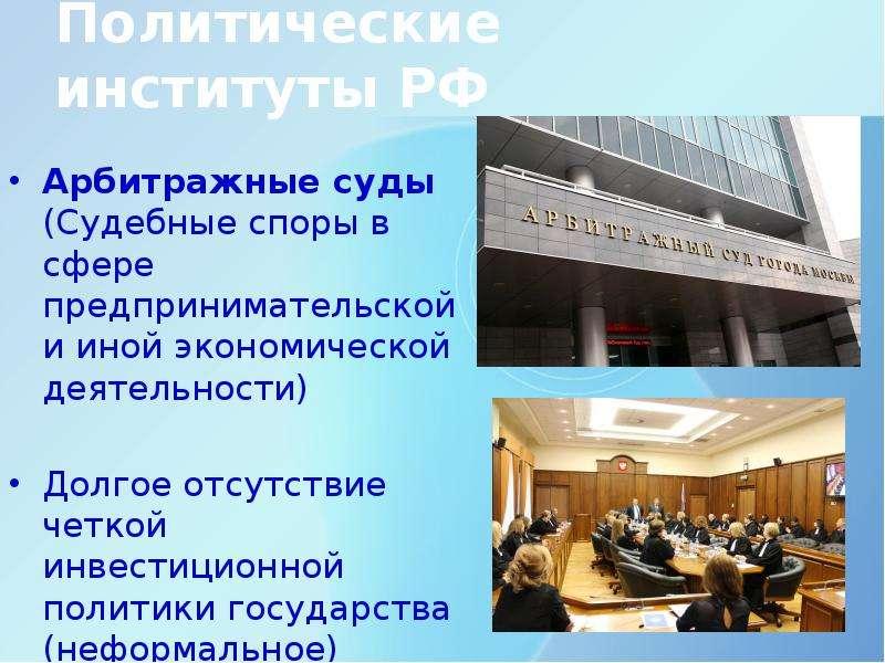 Политические институты РФ Арбитражные суды (Судебные споры в сфере предпринимательской и иной эконом