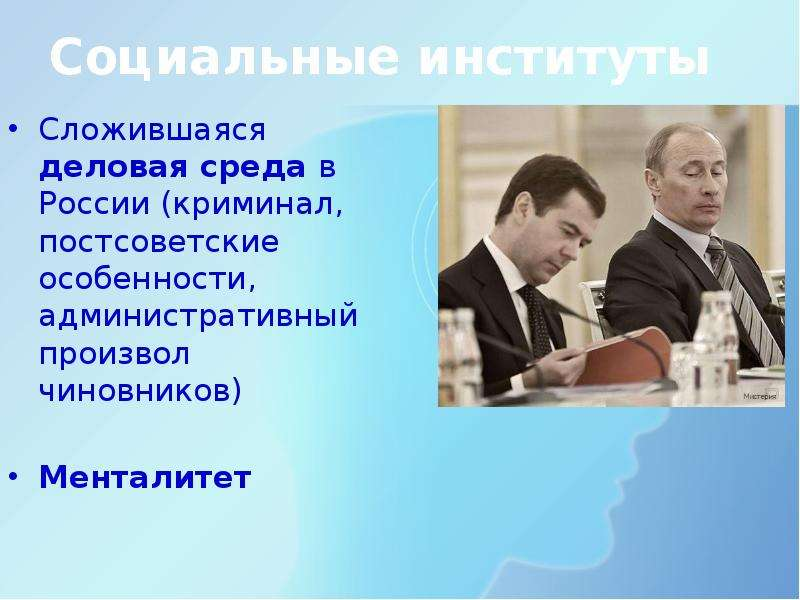 Социальные институты Сложившаяся деловая среда в России (криминал, постсоветские особенности, админи