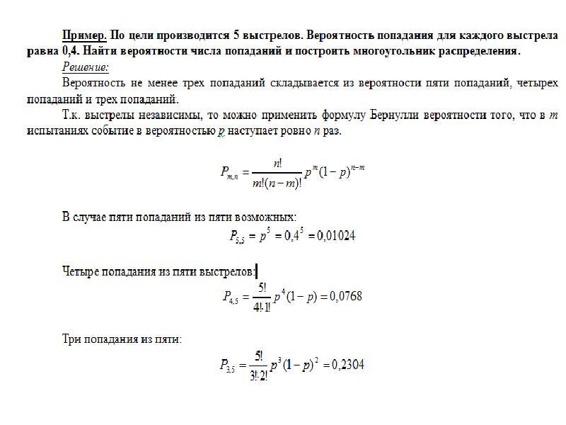 Случайные величины, законы их распределения и числовые характеристики, слайд 11