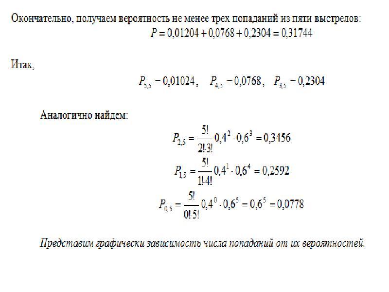 Случайные величины, законы их распределения и числовые характеристики, слайд 12