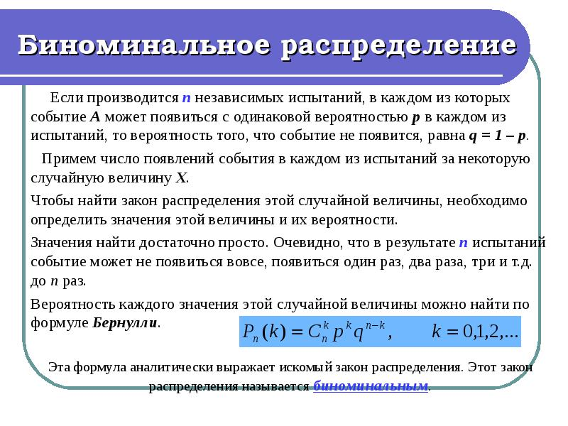 Биноминальное распределение Если производится п независимых испытаний, в каждом из которых событие А