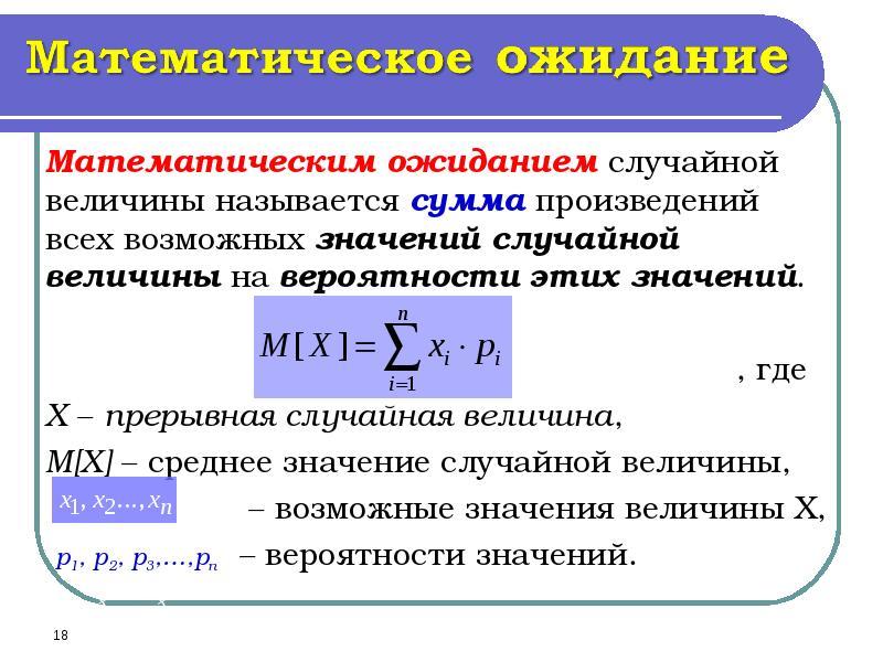 Математическим ожиданием случайной величины называется сумма произведений всех возможных значений сл