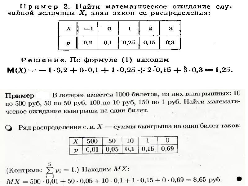 Случайные величины, законы их распределения и числовые характеристики, слайд 19
