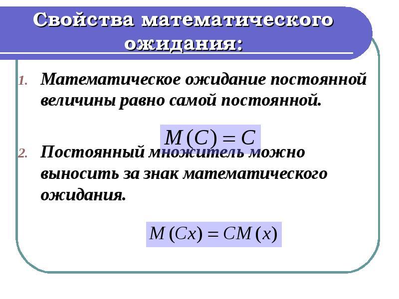 Свойства математического ожидания: Математическое ожидание постоянной величины равно самой постоянно