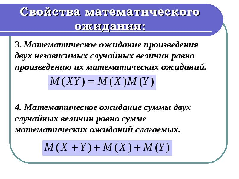 Свойства математического ожидания: 3. Математическое ожидание произведения двух независимых случайны
