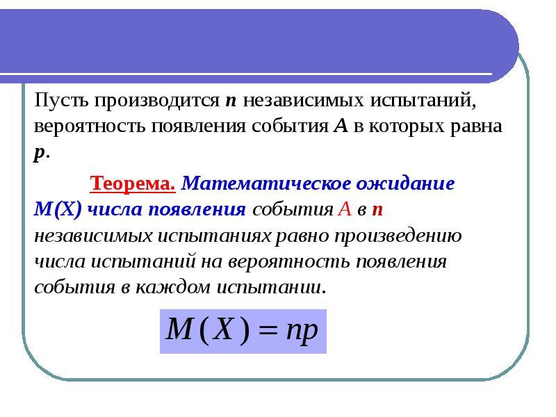 Пусть производится п независимых испытаний, вероятность появления события А в которых равна р. Теоре