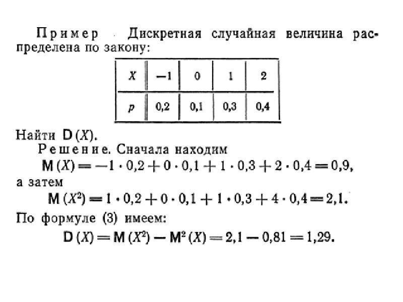 Случайные величины, законы их распределения и числовые характеристики, слайд 24