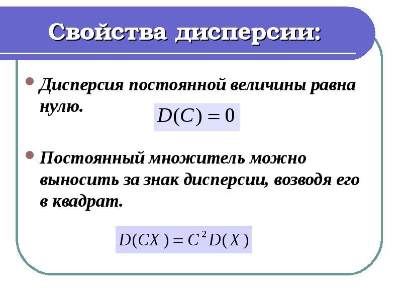 Свойства дисперсии: Дисперсия постоянной величины равна нулю. Постоянный множитель можно выносить за