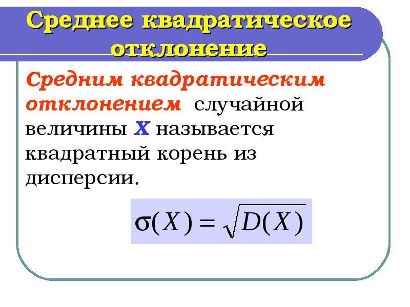 Среднее квадратическое отклонение Средним квадратическим отклонением случайной величины Х называется