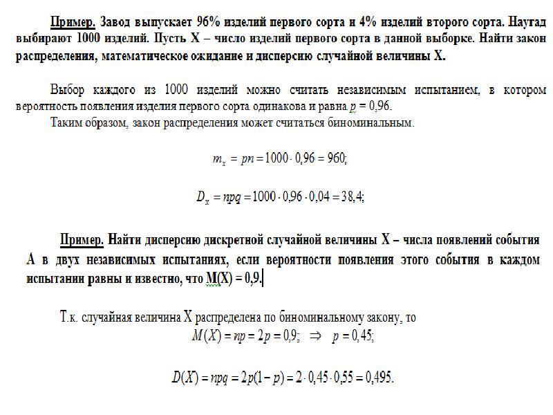 Случайные величины, законы их распределения и числовые характеристики, слайд 31