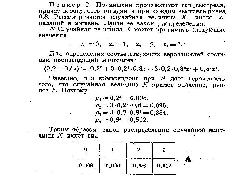 Случайные величины, законы их распределения и числовые характеристики, слайд 9