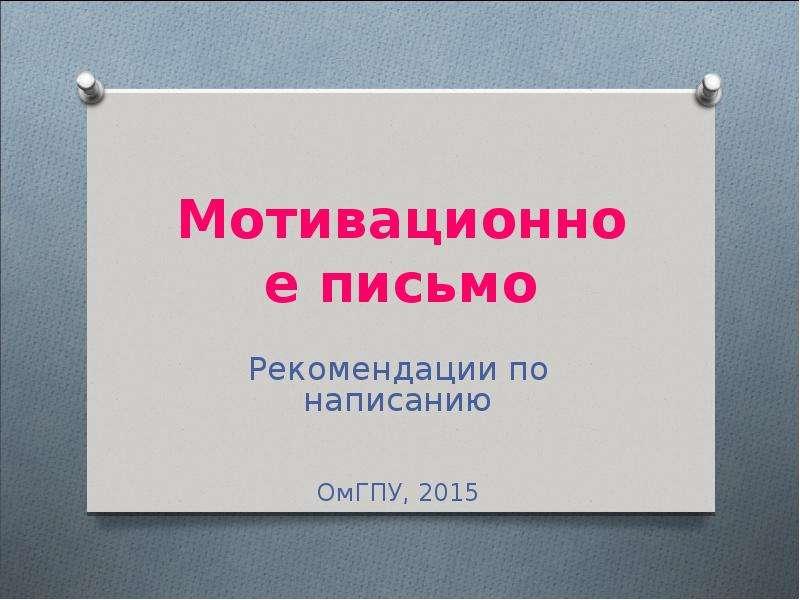 Презентация Мотивационное письмо. Рекомендации по написанию
