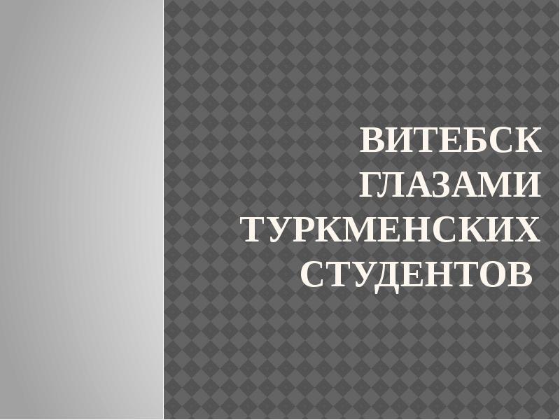 Презентация Витебск глазами туркменских студентов