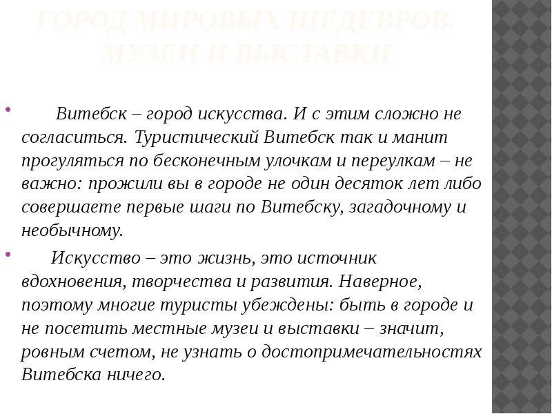Город мировых шедевров. Музеи и выставки Витебск – город искусства. И с этим сложно не согласиться.