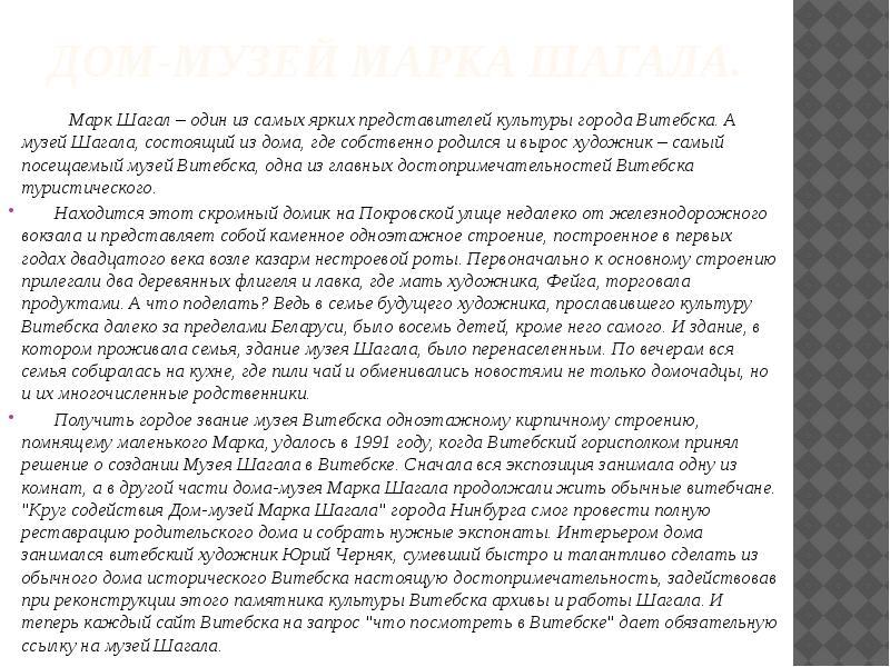 Дом-музей Марка Шагала. Марк Шагал – один из самых ярких представителей культуры города Витебска. А