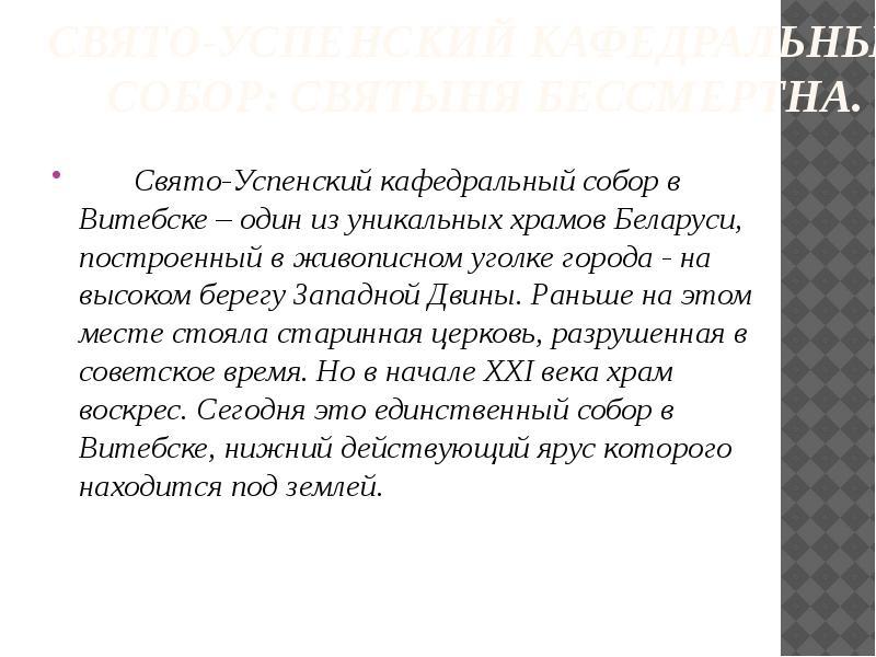 Свято-Успенский кафедральный собор: святыня бессмертна. Свято-Успенский кафедральный собор в Витебск