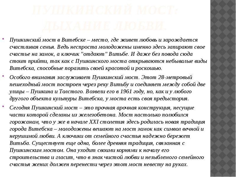 Пушкинский мост: дыхание любви. Пушкинский мост в Витебске – место, где живет любовь и зарождается с