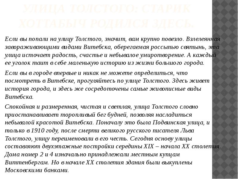 Улица Толстого: старик Хоттабыч родился здесь. Если вы попали на улицу Толстого, значит, вам крупно