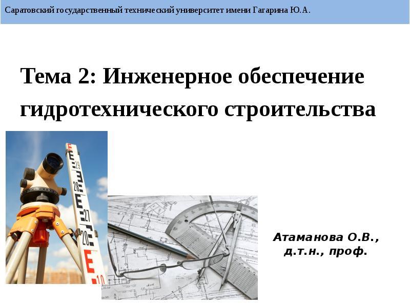 Презентация Инженерное обеспечение гидротехнического строительства