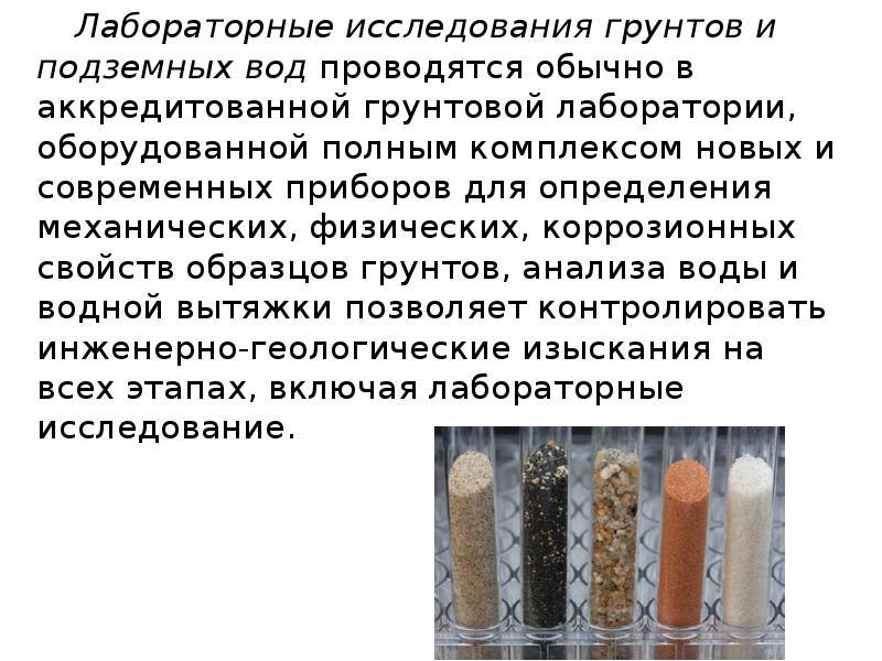 Лабораторные исследования грунтов и подземных вод проводятся обычно в аккредитованной грунтовой лабо