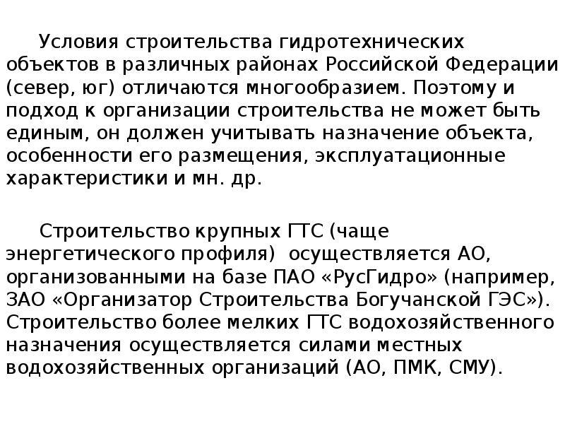 Условия строительства гидротехнических объектов в различных районах Российской Федерации (север, юг)