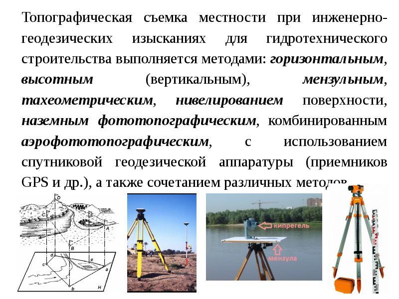 Топографическая съемка местности при инженерно-геодезических изысканиях для гидротехнического строит