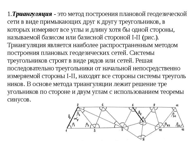 1. Триангуляция - это метод построения плановой геодезической сети в виде примыкающих друг к другу