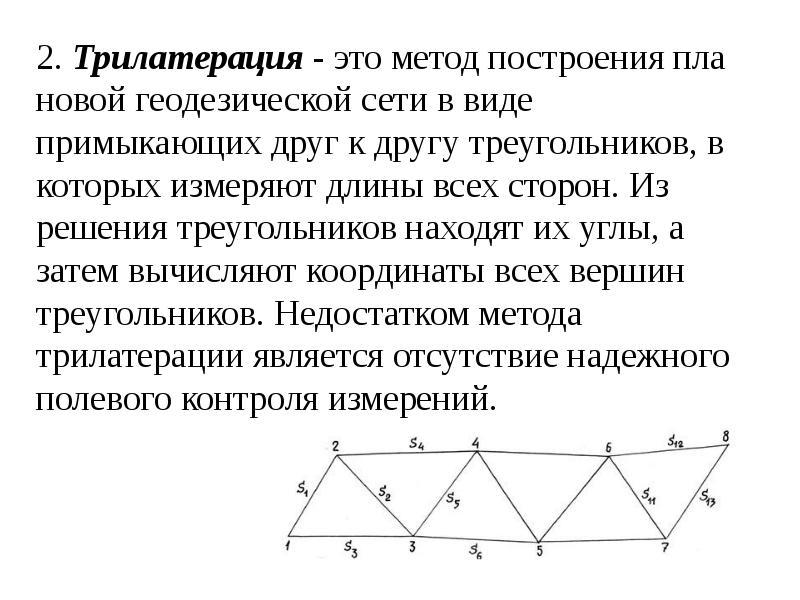 2. Трилатерация - это метод построения плановой геодезической сети в виде примыкающих друг к другу
