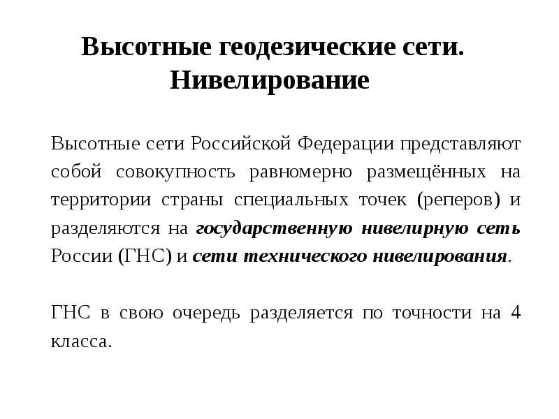 Высотные сети Российской Федерации представляют собой совокупность равномерно размещённых на террито