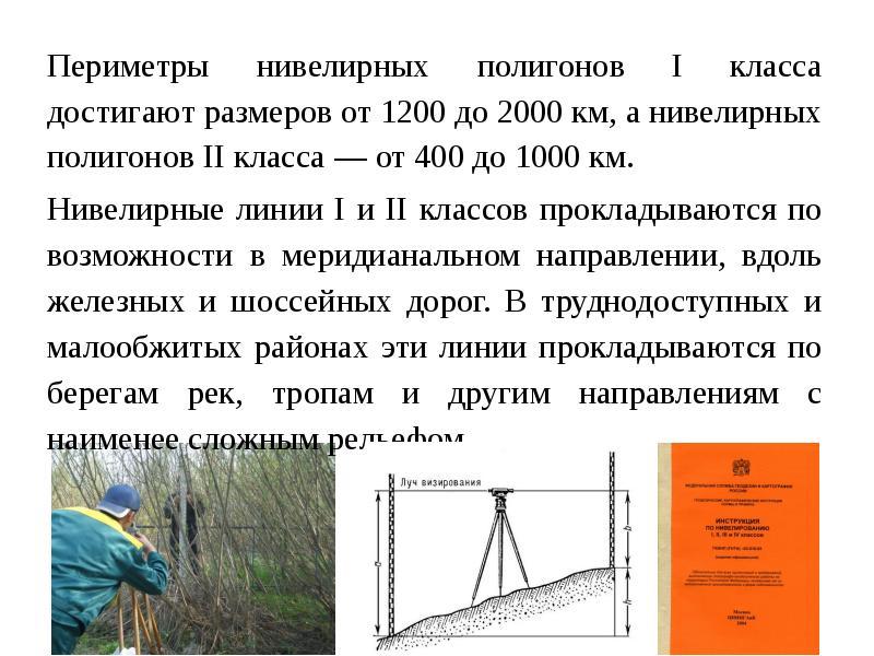 Периметры нивелирных полигонов I класса достигают размеров от 1200 до 2000 км, а нивелирных полигоно