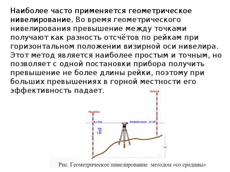 Наиболее часто применяется геометрическое нивелирование. Во время геометрического нивелирования прев