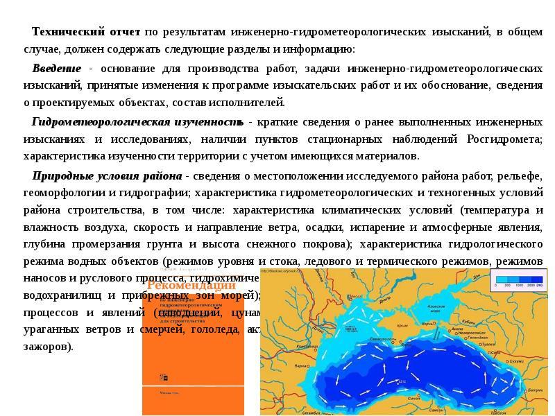 Технический отчет по результатам инженерно-гидрометеорологических изысканий, в общем случае, должен