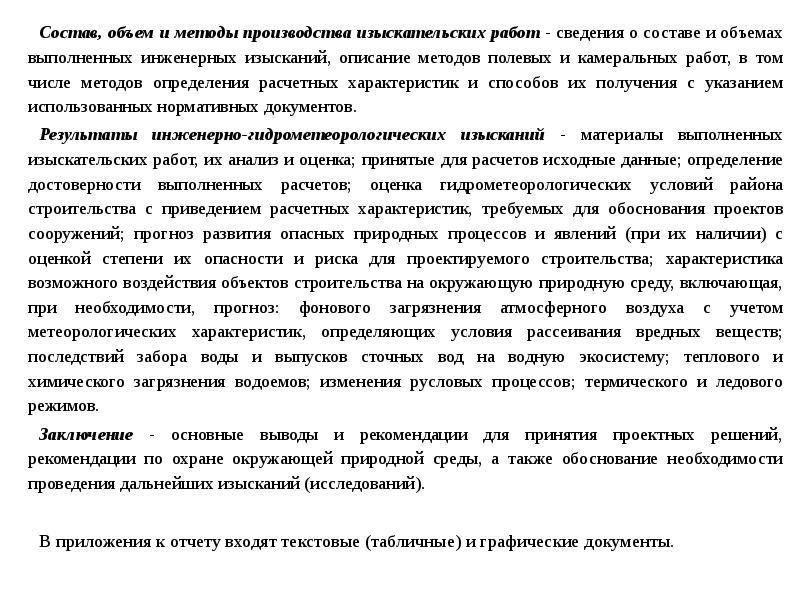 Состав, объем и методы производства изыскательских работ - сведения о составе и объемах выполненных